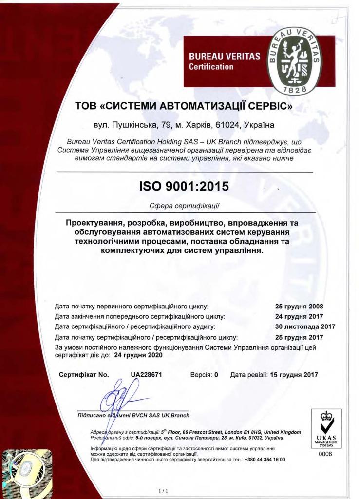 Сертификат ISO-9001